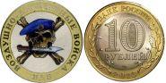 10 рублей,ВДВ - ЧЕРЕП, цветная эмаль с гравировкой