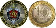 10 рублей,СПЕЦИАЛЬНОЕ ПОДРАЗДЕЛЕНИЕ АЛЬФА, цветная эмаль с гравировкой