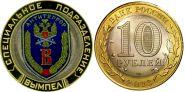 10 рублей,СПЕЦИАЛЬНОЕ ПОДРАЗДЕЛЕНИЕ ВЫМПЕЛ, цветная эмаль с гравировкой