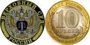10 рублей,ВЕРХОВНЫЙ СУД РОССИИ, цветная эмаль с гравировкой