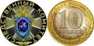 10 рублей,СЛЕДСТВЕННЫЙ КОМИТЕТ РОССИИ, цветная эмаль с гравировкой