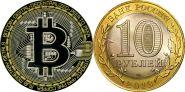 10 рублей, Bitcoin-РУБЛЬ, Биткоин криптовалюта, с гравировкой