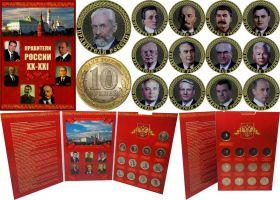 Набор монет 13 ШТУК, 10 РУБЛЕЙ - ПРАВИТЕЛИ  СССР и РОССИИ, ЦВЕТНАЯ ЭМАЛЬ + ГРАВИРОВКА (в альбоме)