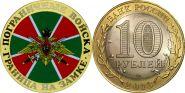 10 рублей,Пограничные войска. Граница на замке, цветная эмаль с гравировкой