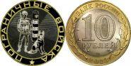 10 рублей,ПОГРАНИЧНЫЕ ВОЙСКА, гравировка