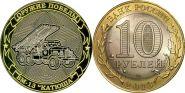 10 рублей, ОРУЖИЕ ПОБЕДЫ. БМ-13 КАТЮША,  с гравировкой