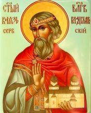 Икона Владислав Сербский