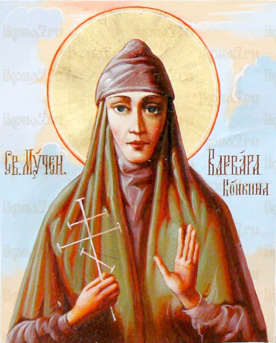 Варвара Конкина