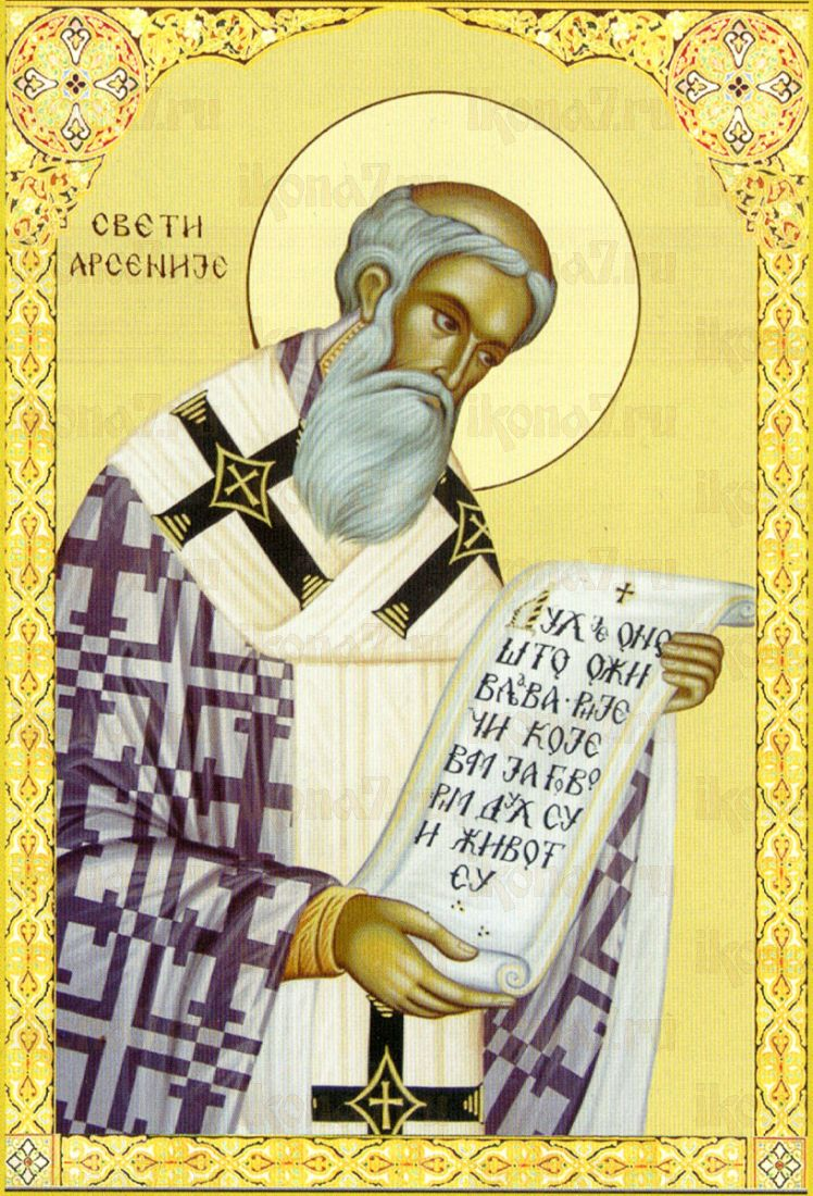 Арсений Сербский