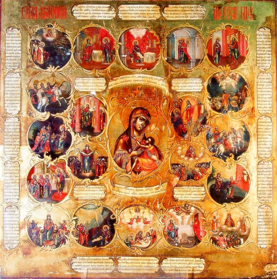 Акафистная икона БМ (копия старинной)