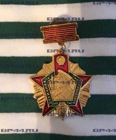 """Медаль """"Отличник погранвойск """""""