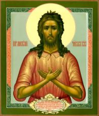 Икона Алексий, человек Божий