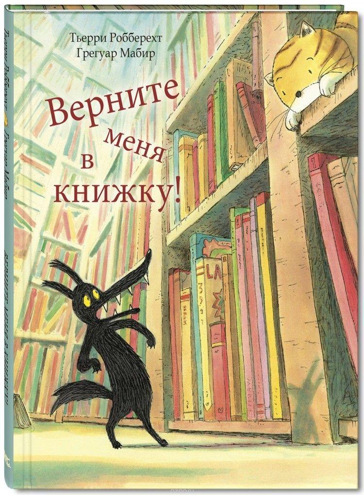 Верните меня в книжку!