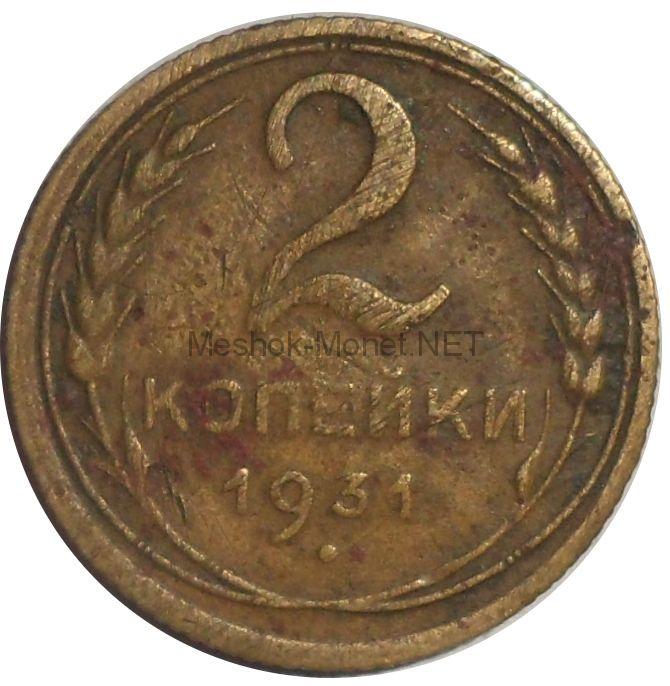 2 копейки 1931 года # 4