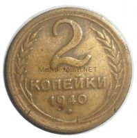 2 копейки 1940 года # 5