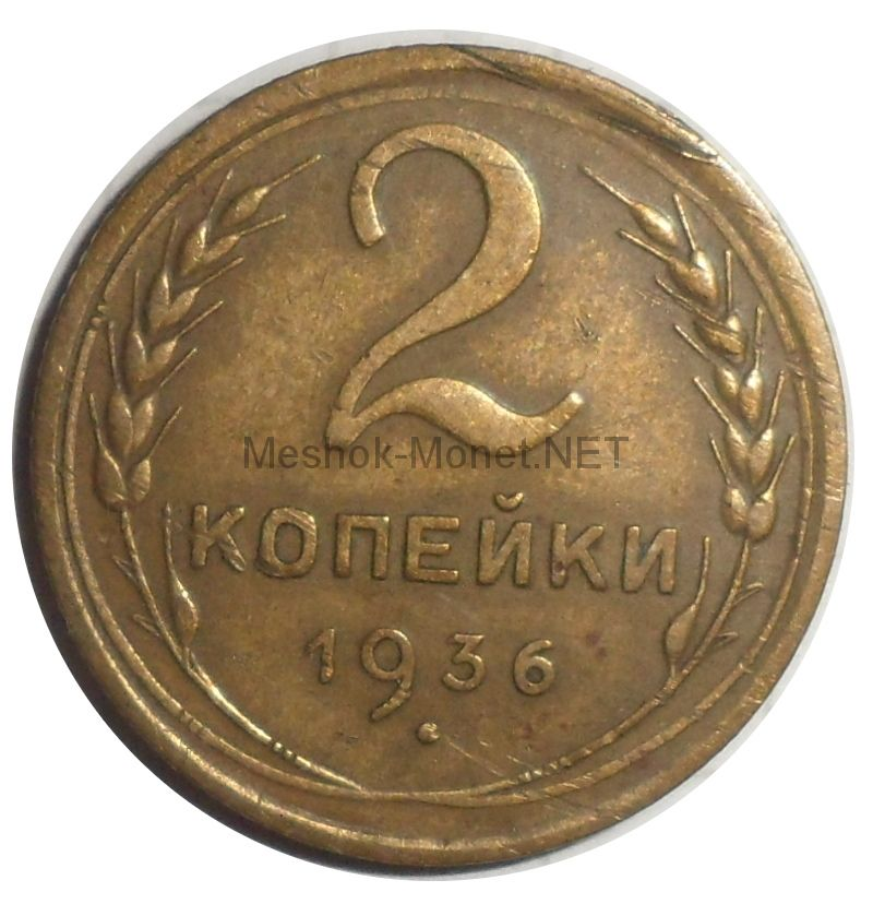 2 копейки 1936 года # 3