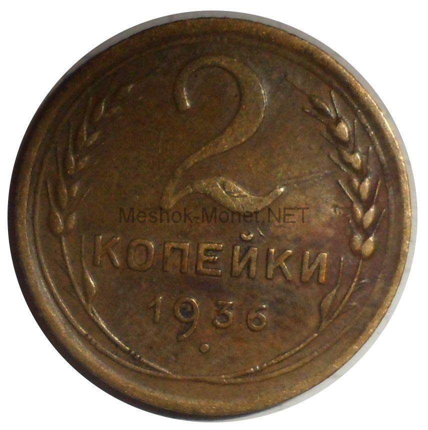 2 копейки 1936 года # 5