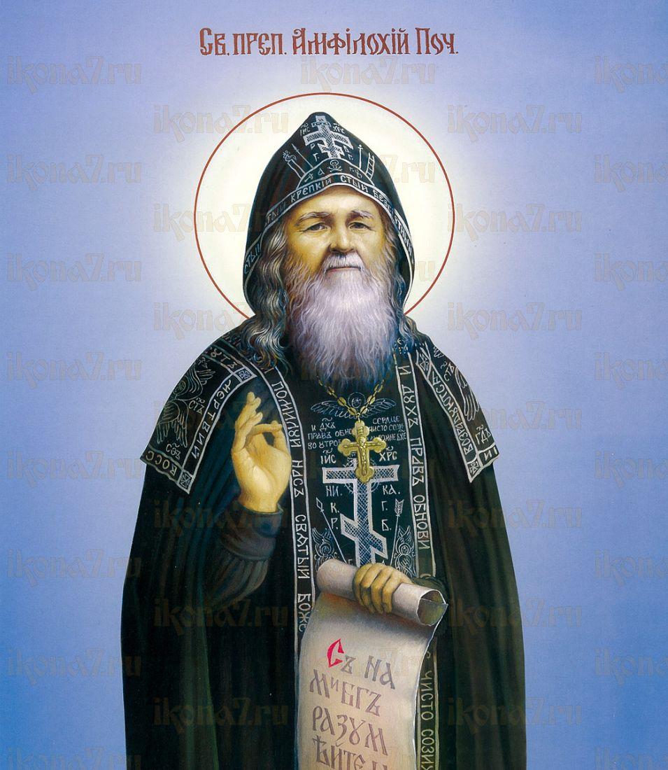 Икона Амфилохий Почаевский