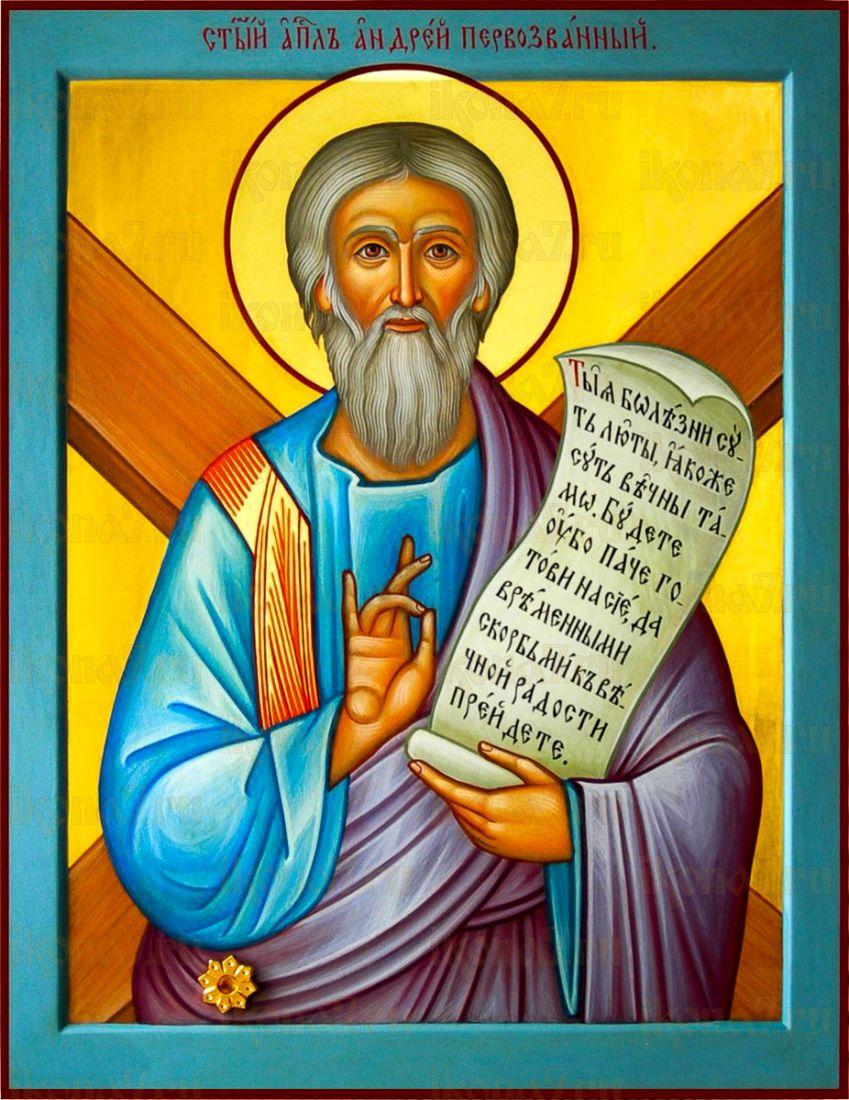 Икона Андрей Первозванный