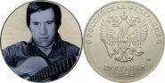 25 рублей, ВЫСОЦКИЙ - ВЫДАЮЩИЕСЯ ЛИЧНОСТИ, цветная эмаль с гравировкой вар3