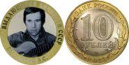 10 рублей, ВЫСОЦКИЙ - ВЫДАЮЩИЕСЯ ЛИЧНОСТИ, цветная эмаль с гравировкой вар2