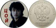 25 рублей, ВИКТОР ЦОЙ- ВЫДАЮЩИЕСЯ ЛИЧНОСТИ, цветная эмаль с гравировкой вар2