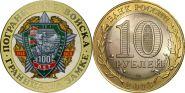 10 рублей,100 ЛЕТ ПОГРАНИЧНОЙ СЛУЖБЕ - ГРАНИЦА НА ЗАМКЕ, цветная эмаль с гравировкой