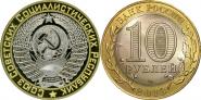 10 рублей, ГЕРБ СССР, с гравировкой
