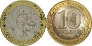10 рублей, КАЗАНСКАЯ ИКОНА БОЖЬЕЙ МАТЕРИ, с гравировкой