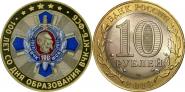 10 рублей,100 ЛЕТ СО ДНЯ ОБРАЗОВАНИЯ ВЧК-КГБ-ФСБ, цветная эмаль с гравировкой ВАРИАНТ2