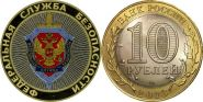 10 рублей,ФЕДЕРАЛЬНАЯ СЛУЖБА БЕЗОПАСНОСТИ (ФСБ), цветная эмаль с гравировкой