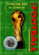 ФУТБОЛ КУБОК МИРА 2018 - монета 25 рублей, с гравировкой в ПОДАРОЧНОМ ПЛАНШЕТЕ (вар1)
