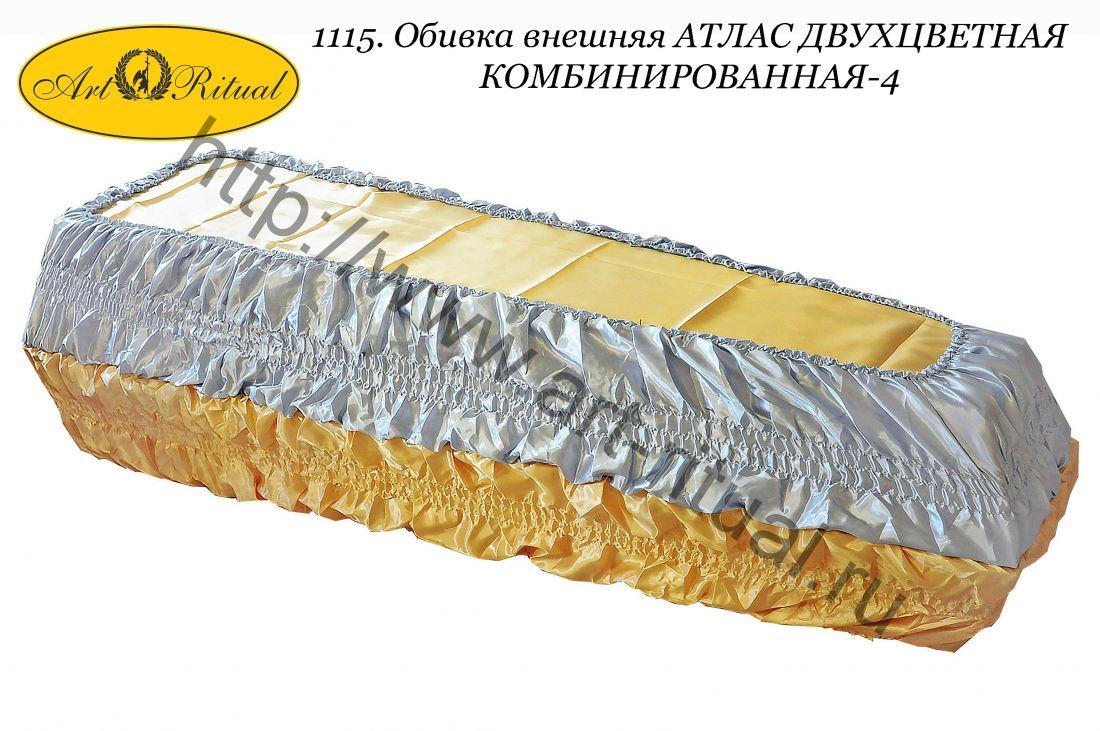 1115. Обивка внешняя АТЛАС ДВУХЦВЕТНАЯ КОМБИНИРОВАННАЯ-4