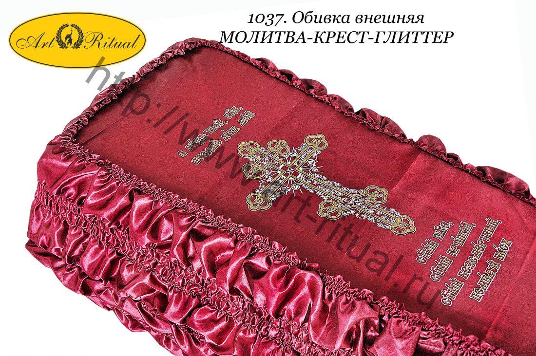 1037. Обивка внешняя МОЛИТВА-КРЕСТ-ГЛИТТЕР