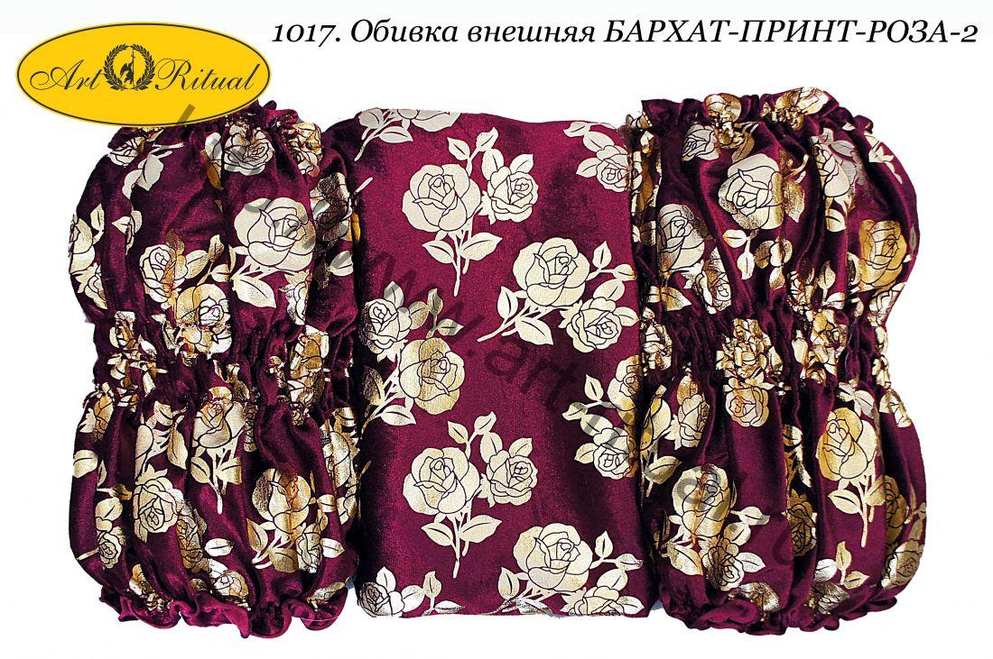 1017. Обивка внешняя БАРХАТ-ПРИНТ-РОЗА-2