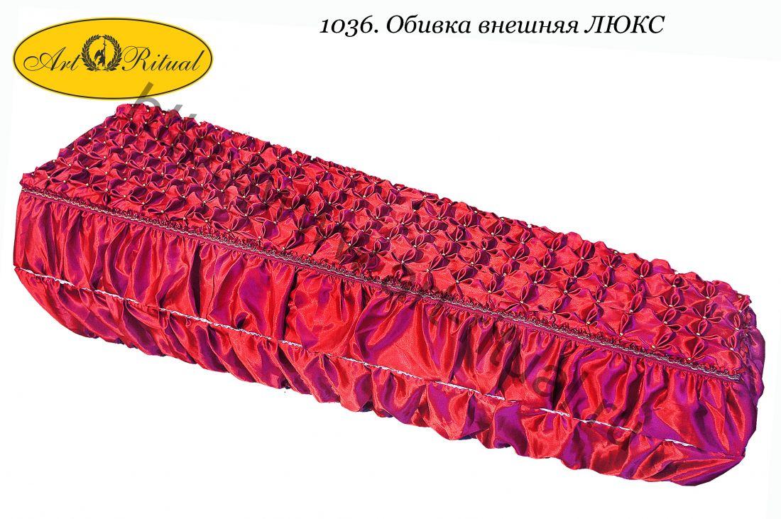 1036. Обивка внешняя ЛЮКС
