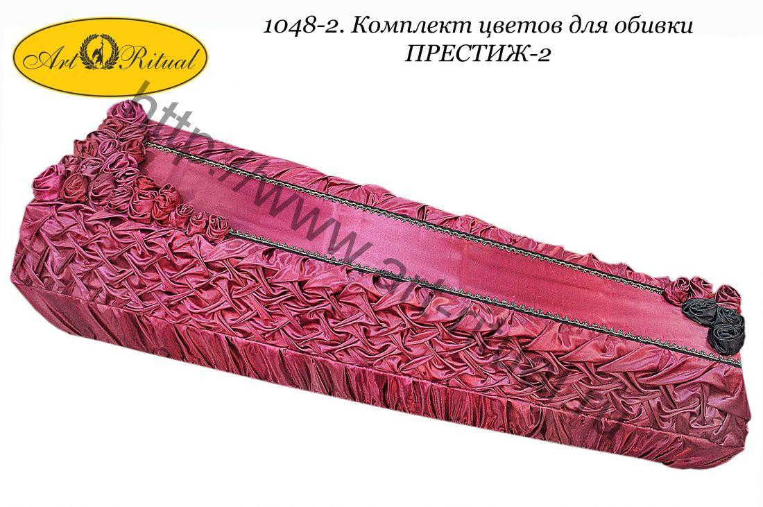 1048-2. Комплект цветов для обивки ПРЕСТИЖ-2