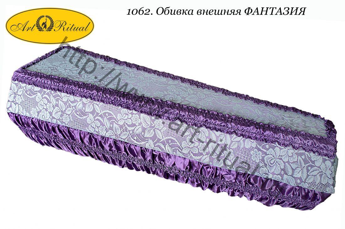 1062. Обивка внешняя ФАНТАЗИЯ