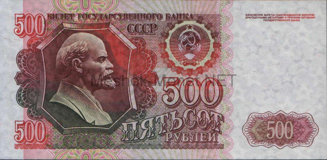 Банкнота СССР 500 рублей 1992 год