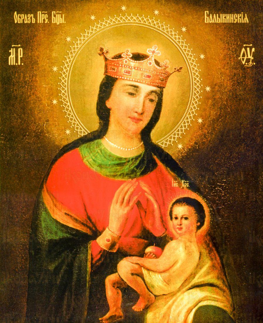 Балыкинская икона Божией Матери (копия старинной)