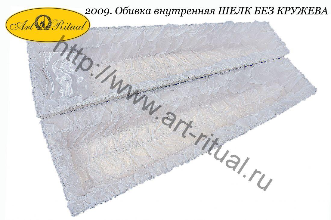 2009. Обивка внутренняя Шелк без кружева