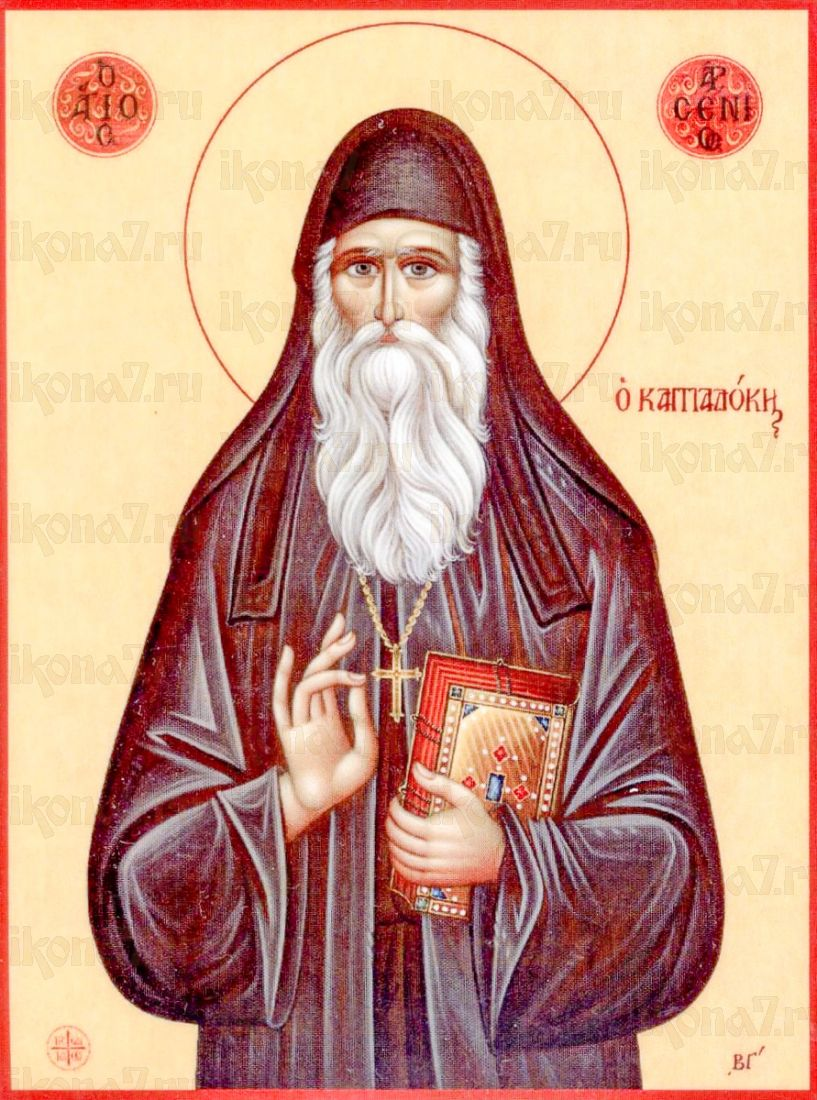 Икона Арсений Каппадокийский