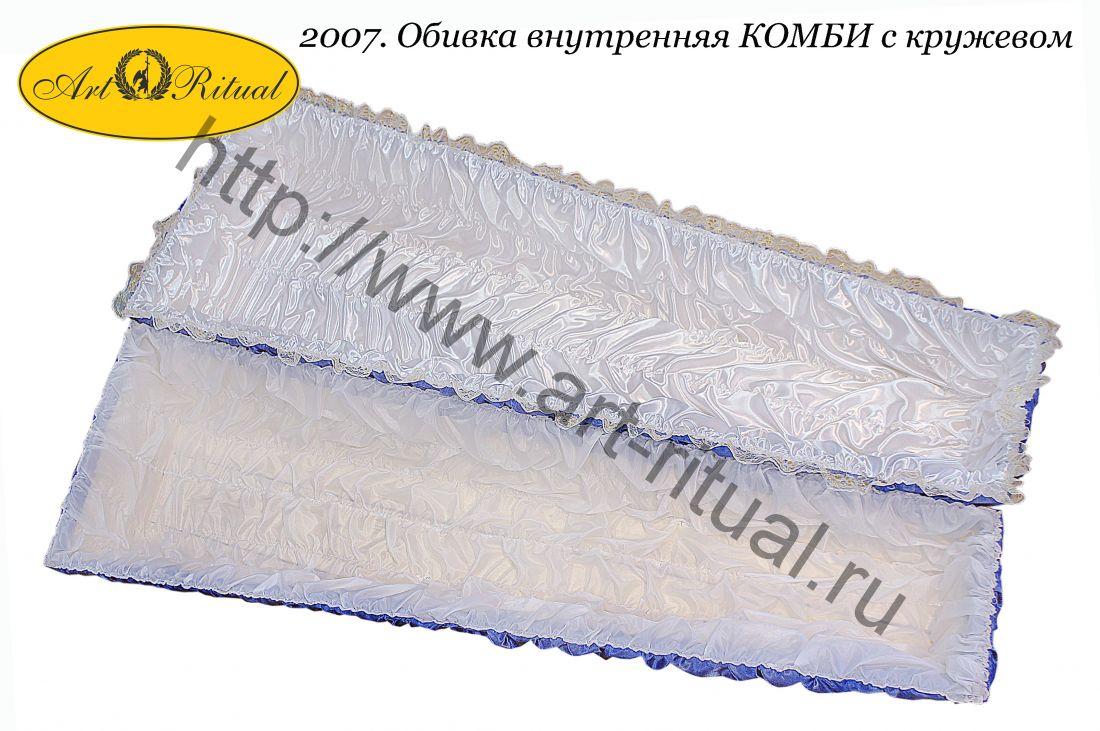 2007. Обивка внутренняя КОМБИ (низ 2,9*1 м., верх 2,9*1 м.)
