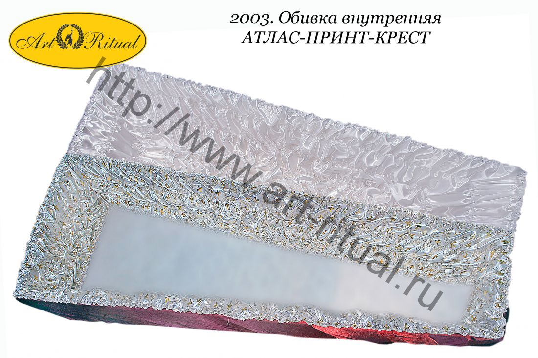 2003. Обивка внутренняя АТЛАС-ПРИНТ-КРЕСТ