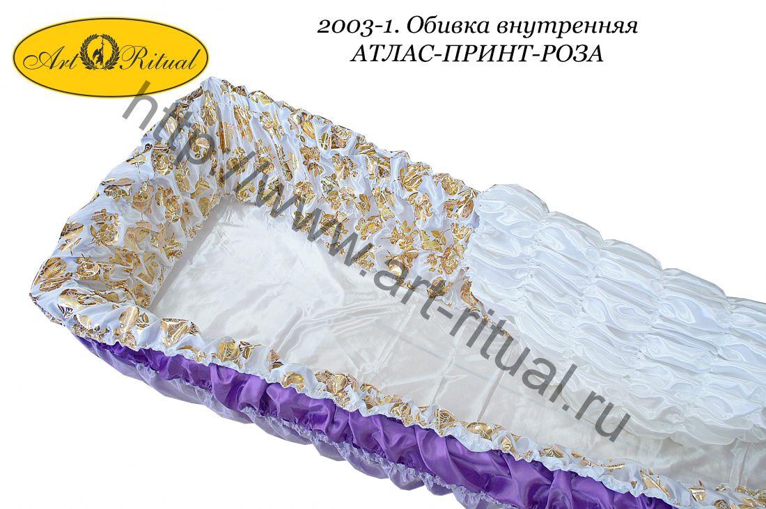 2003-1. Обивка внутренняя АТЛАС-ПРИНТ-РОЗА