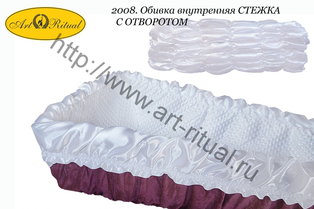 2008. Обивка внутренняя СТЕЖКА С ОТВОРОТОМ
