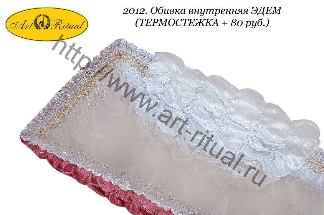 2012. Обивка внутренняя ЭДЕМ