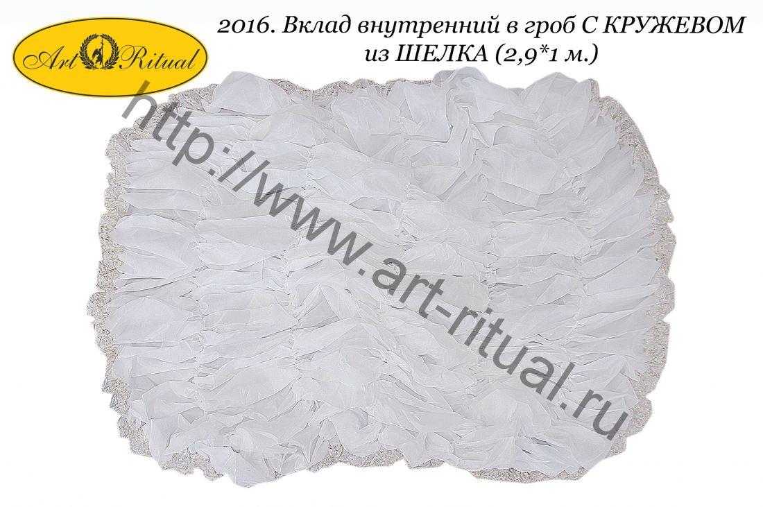 2016. Вклад внутренний в гроб С КРУЖЕВОМ из ШЕЛКА (2,9*1 м.)