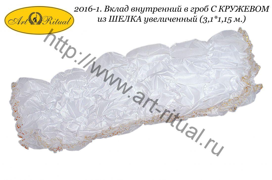2016-1. Вклад внутренний в гроб С КРУЖЕВОМ из ШЕЛКА увеличенный (3,10*1,15 м.)