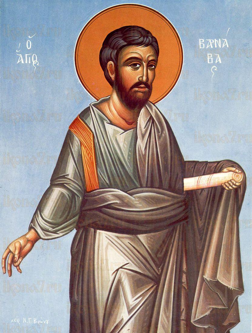 Варнава, апостол от 70-ти